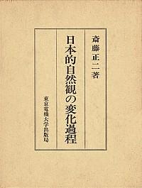 日本的自然観の変化過程