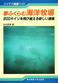 200カイリを飛び越える新しい漁業夢ふくらむ海洋牧場