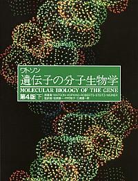 第4版 ワトソン 遺伝子の分子生物学(下)