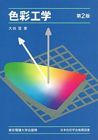 第2版 色彩工学