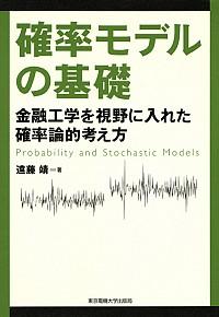 金融工学を視野に入れた確率論的考え方確率モデルの基礎