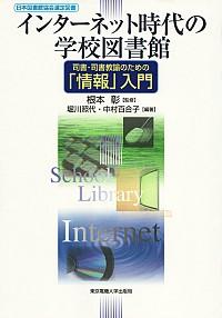 司書・司書教諭のための「情報」入門インターネット時代の学校図書館