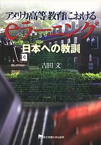 日本への教訓アメリカ高等教育におけるeラーニング