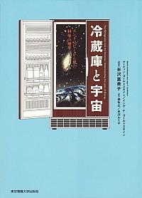 エントロピーから見た科学の地平冷蔵庫と宇宙