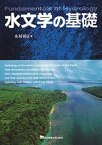 水文学の基礎