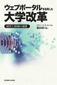 リチャード・N・カッツ編,梶田将司訳「ウェブポータルを活用した大学改革 --- 経営と情報の連携」, 東京電機大学出版局から出しました.各大学での取り組みにお役立てください!