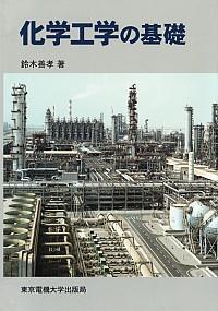 化学工学の基礎