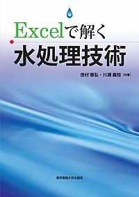 Excelで解く水処理技術
