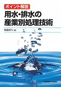用水・排水の産業別処理技術