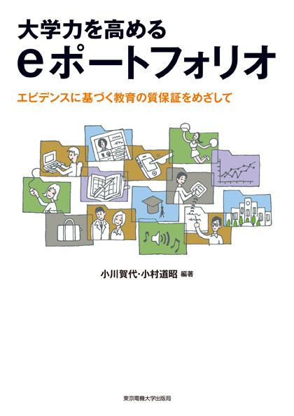大学力を高めるeポートフォリオ〜エビデンスに基づく教育の質保証をめざして〜」, 東京電機大学出版局から出ています.