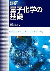 詳解 量子化学の基礎