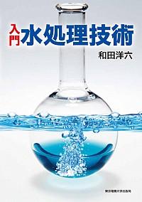 入門 水処理技術