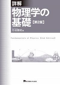 詳解 物理学の基礎 第2版