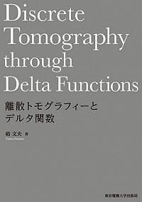 離散トモグラフィーとデルタ関数