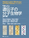 第7版ワトソン遺伝子の分子生物学