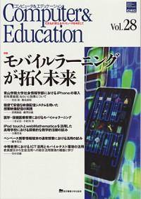 コンピュータ&エデュケーション Vol.28