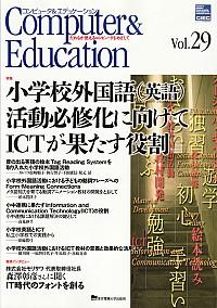 コンピュータ&エデュケーション Vol.29