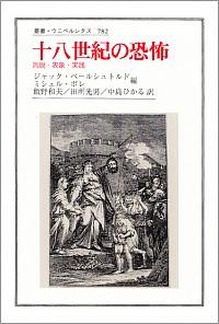 言説・表象・実践十八世紀の恐怖