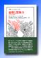 叢書・ウニベルシタス794 虚構と想像力 文学の人間学