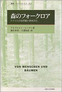ドイツ人の自然観と森林文化森のフォークロア
