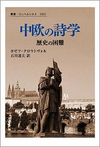 歴史の困難中欧の詩学