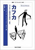マイナー文学のために〈新訳〉カフカ