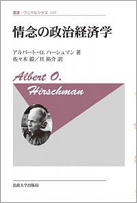 情念の政治経済学 〈新装版〉