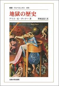 地獄の歴史 〈新装版〉