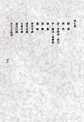 翻訳 雑纂