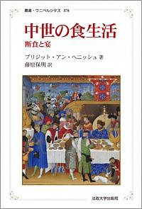 断食と宴中世の食生活 〈新装版〉