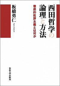 徹底的批評主義とは何か西田哲学の論理と方法