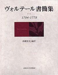 1704-1778ヴォルテール書簡集