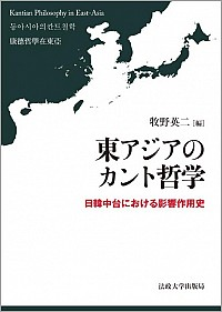 日韓中台における影響作用史東アジアのカント哲学