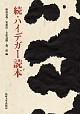 続・ハイデガー読本