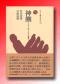 ものと人間の文化史140 神饌(しんせん) 神と人との饗宴