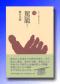 ものと人間の文化史141 駕籠(かご)