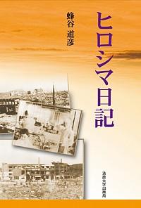 ヒロシマ日記 〈改装版〉