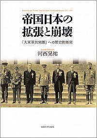 「大東亜共栄圏」への歴史的展開帝国日本の拡張と崩壊