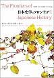 歴史の時空を問い直す日本史学のフロンティア 1