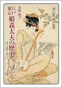 江戸東京 娘義太夫の歴史