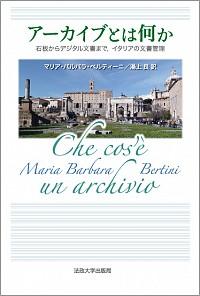 石板からデジタル文書まで、イタリアの文書管理アーカイブとは何か
