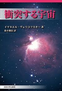 衝突する宇宙 〈新装版〉