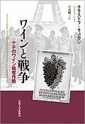 ナチのワイン略夺作戦ワインと戦争