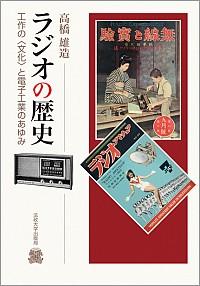 工作の〈文化〉と電子工業のあゆみラジオの歴史