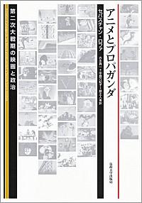 第二次大戦期の映画と政治アニメとプロパガンダ