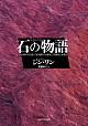 中国の石伝説と『紅楼夢』『水滸伝』『西遊記』を読む石の物語