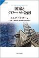 国家とグローバル金融