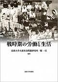 戦時期の労働と生活