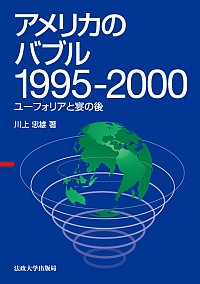 1995-2000 ▲▼ユーフォリアと宴のあとアメリカのバブル