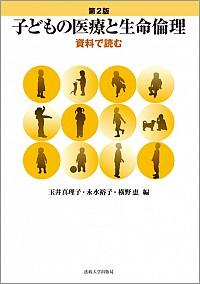 資料で読む子どもの医療と生命倫理 [第2版]